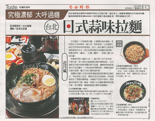 2014.06.08-ltn_news-arashi-taipei-s
