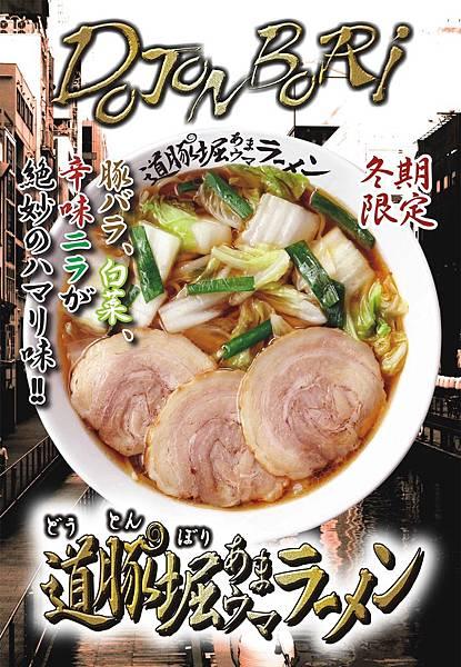 晶旺-道豚堀拉麵-鋁框海報52