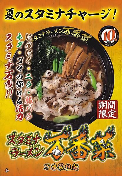 万番菜拉麵