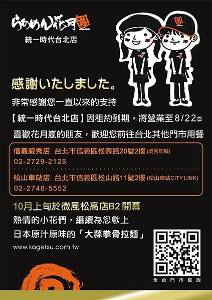 花月嵐台北統一時代店-A4-租約到期公告.jpg
