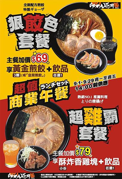 晶旺-小雞塊煎餃部落格.jpg