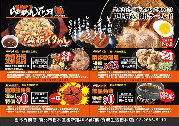 花月嵐-樹林秀泰店-coupon網頁770.jpg