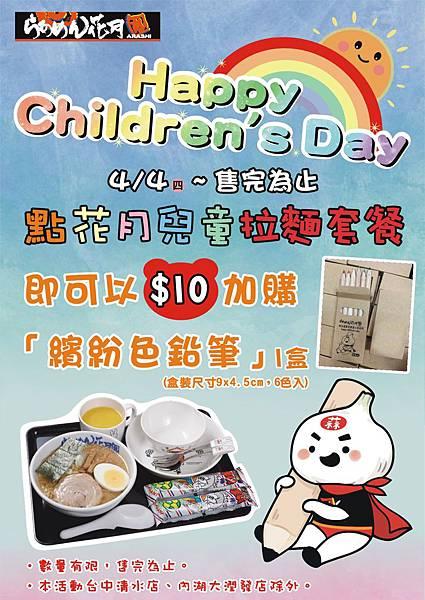 10802-花月嵐-兒童節A4.jpg