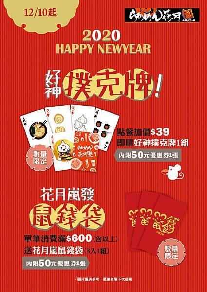 花月嵐2020撲克牌紅包袋_合成紙海報_A4.jpg