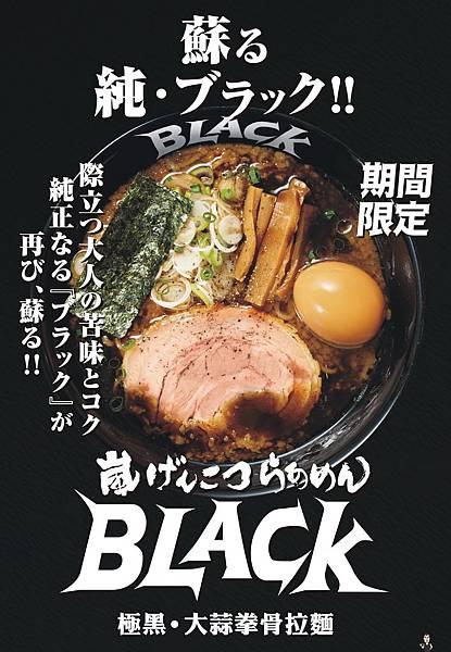 花月嵐-BLACK-海報霧P-52.5x76cm-曲.jpg