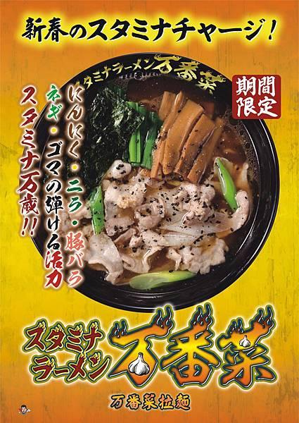 晶旺-A4-万番菜拉麵.jpg