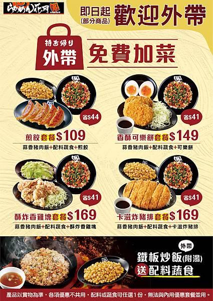 10903_花月嵐_蒜香豬%26;鐵板炒飯套餐_A4.jpg