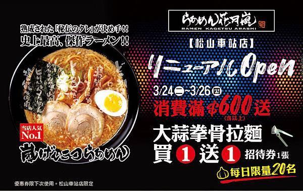 10901花月嵐松山車站店reopen_官網770.jpg