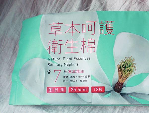 【三十日草本呵護衛生棉】