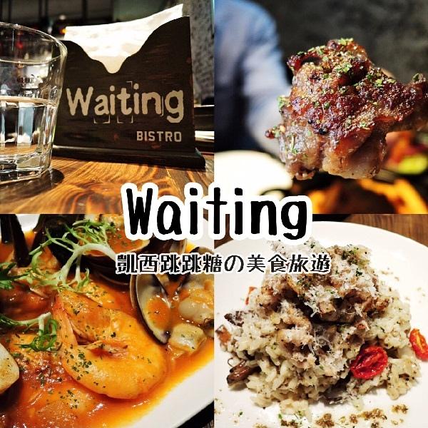 waiting 餐酒館.jpg