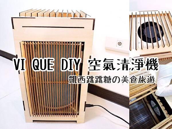 VI QUE DIY空氣清淨機.jpg