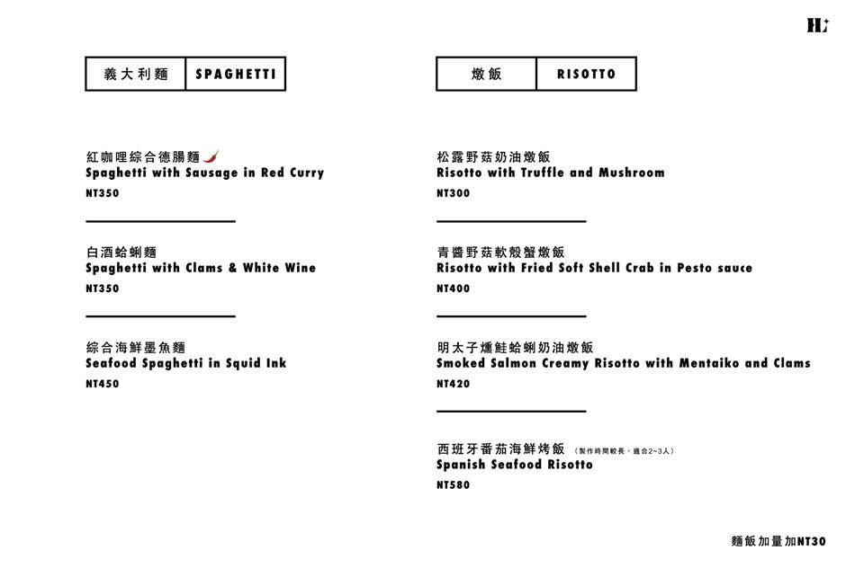 Highlight-Restaurant 東區 延吉街菜單.jpg