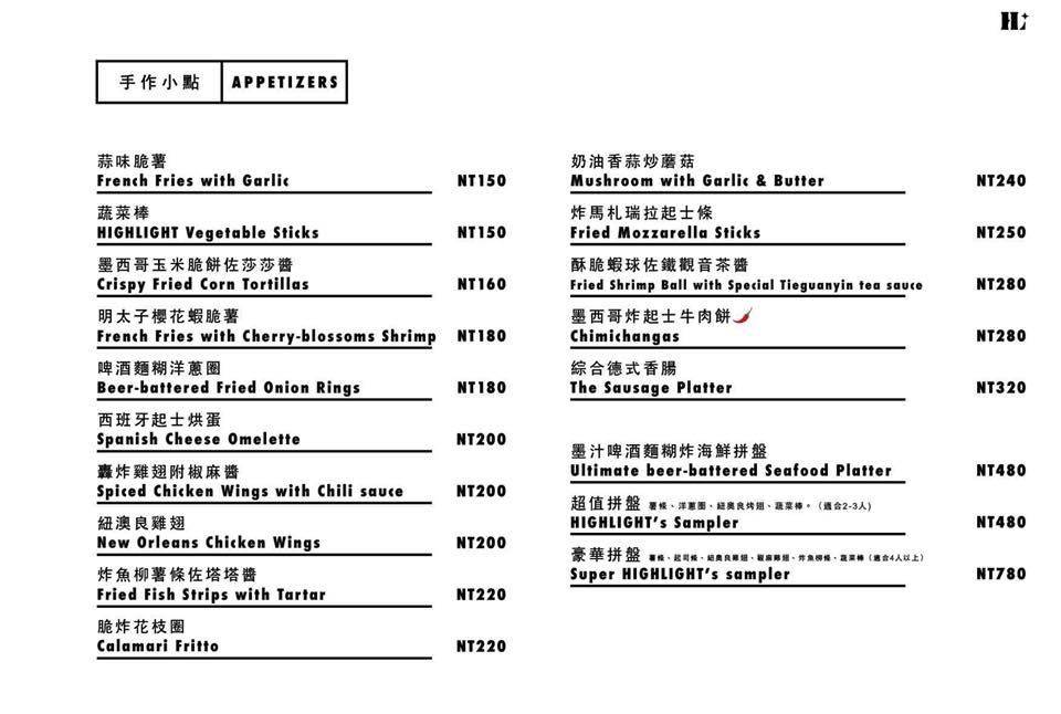 Highlight-Restaurant 東區 延吉街菜單2.jpg
