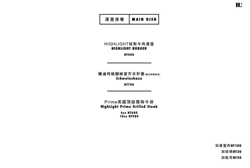 Highlight-Restaurant 東區 延吉街菜單4.jpg