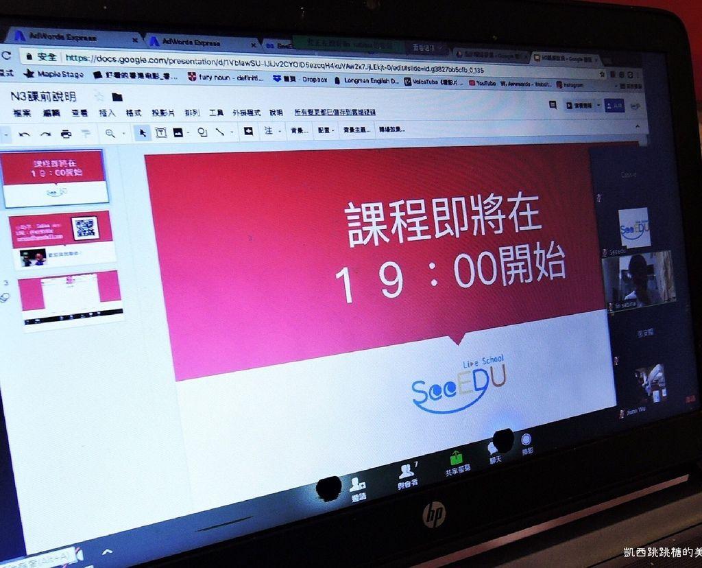 SeeEDU 英日語教學201.jpg