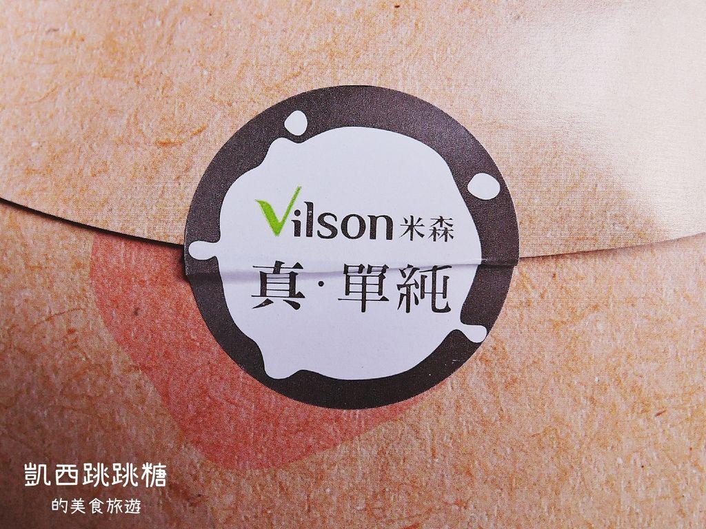網購 開箱 米森有機 真單純有機牛奶沖泡飲001.JPG