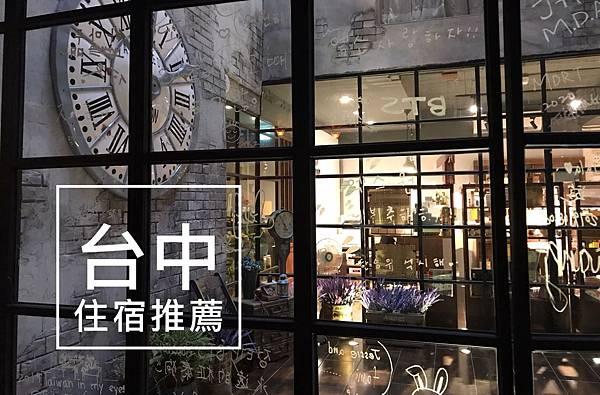 台中住宿飯店推薦台中火車站一中街草悟道 凱西跳跳糖.jpg