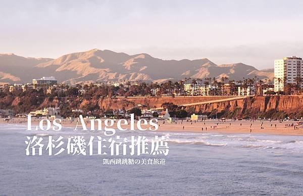 洛杉磯住宿飯店推薦Los Angeles 凱西跳跳糖的美食旅遊.jpg