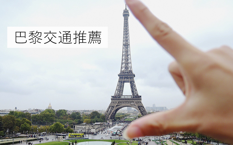 巴黎交通旅遊 歐洲旅遊 凱西跳跳糖の美食旅遊.jpg