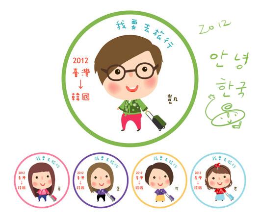 我要去旅行-韓國