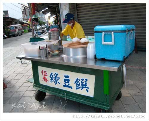 恆春市區-綠豆饌.jpg