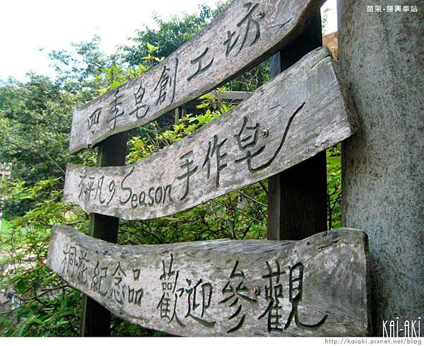 苗栗-勝興車站1.jpg