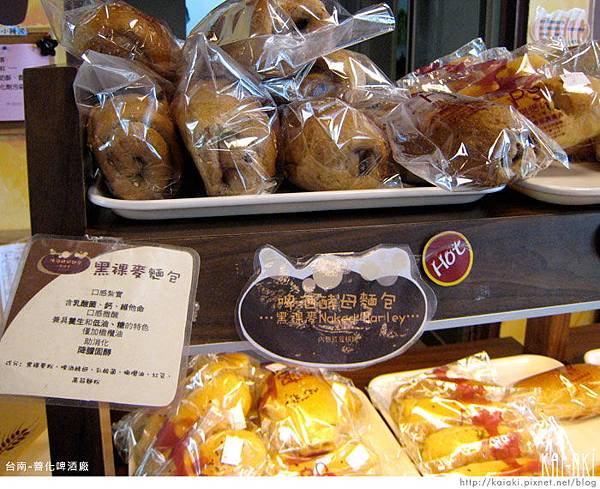 台南善化啤酒廠-啤酒酵母麵包.jpg