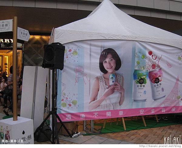 20110813 高雅漢神巨蛋-果微醺