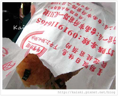 台南鄭記蔥肉餅.jpg
