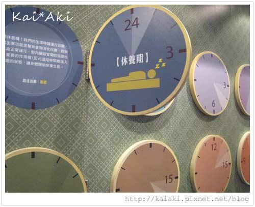 白蘭氏-養生之道-12.jpg