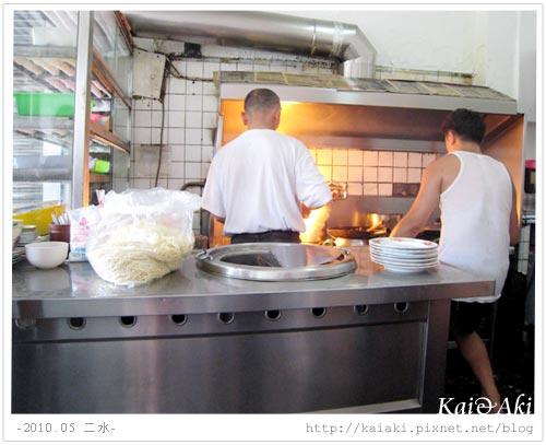 201005二水-火燒麵