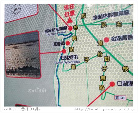 201005口湖-馬蹄蛤-地圖.jpg