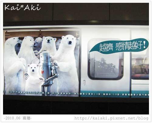 201006 高雄-捷運-看板