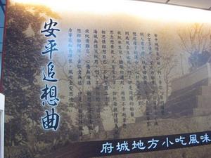 0910台南安平