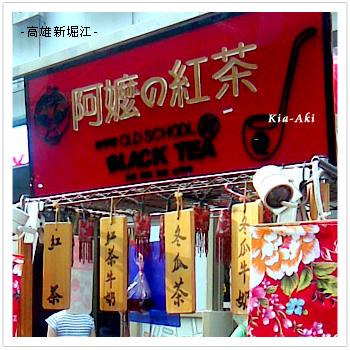 200911新堀江