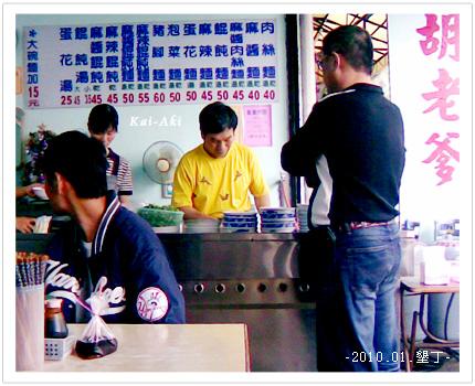 201002 胡老爹