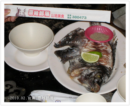 原始部落-烤魚