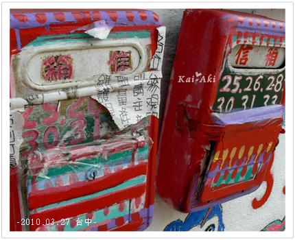 201003127台中春安路-彩繪村