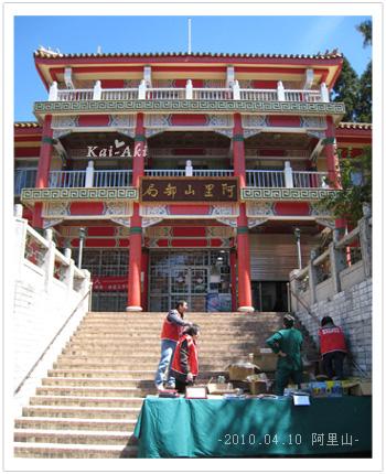 阿里山上的郵局.jpg