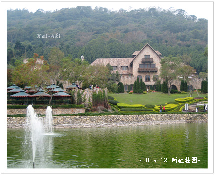 20091219台中新社莊園