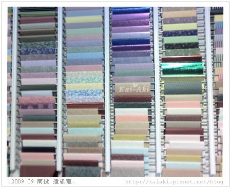 20090919 造紙龍