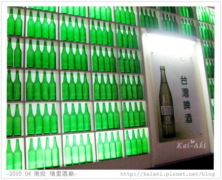 南投-埔里酒廠-台啤.jpg
