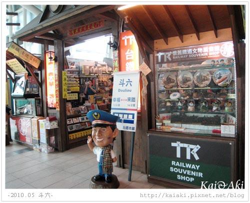 斗六車站-台鐵本舖.jpg
