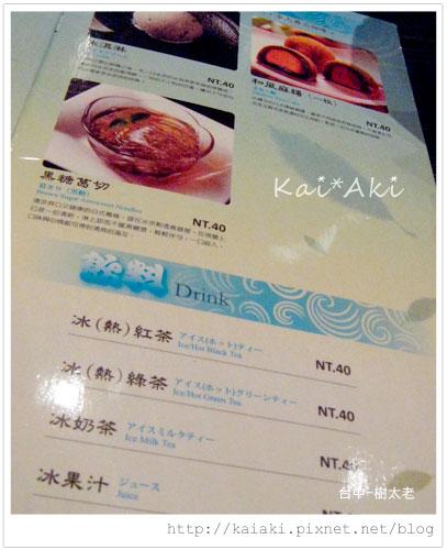 樹太老-菜單-飲料.jpg
