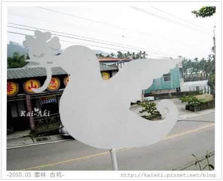 201005 華山 古坑-遊客中心