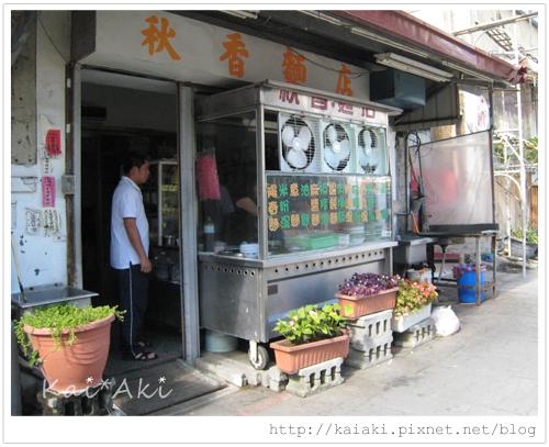 恆春市區-秋香麵店.jpg
