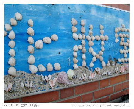 201005口湖-馬蹄蛤-化妝室.jpg