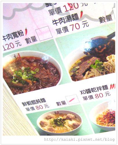台中-天天見麵-點餐.jpg