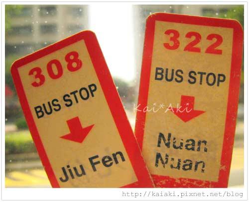 九份金山-基隆客運車票