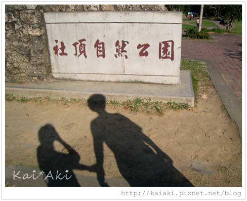 墾丁-社頂自然公園.jpg